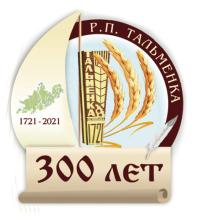 300 лет р.п. Тальменка