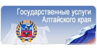 Портал государственных услуг Алтайского края