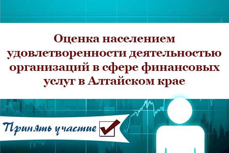 Оценка доступности и удовлетворенности деятельностью в сфере финансовых услуг, осуществляемой на территории Алтайского края
