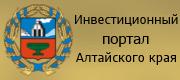Инвестиционный портал Алтайского края