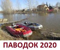Паводок 2020