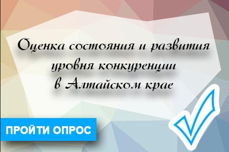Опрос проводится Центром экономической и социальной информации при Минэкономразвития Алтайского края в рамках мониторинга оценки состояния и развития конкуренции в регионе.