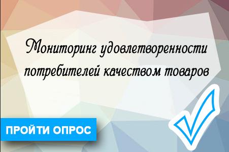 Мониторинг удовлетворенности потребителей качеством товаров, работ, услуг на товарных рынках Алтайского края и состоянием ценовой конкуренции