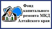 Региональный оператор Алтайского края «Фонд капитального  ремонта многоквартирных домов»