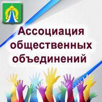 Ассоциация общественных объединений