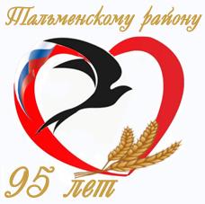95 лет Тальменскому району