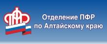ГУ Отделение Пенсионного фонда Российской Федерации по Алтайскому краю