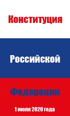 Конституция 2020