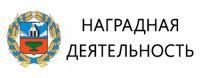 Наградная деятельность Алтайского края
